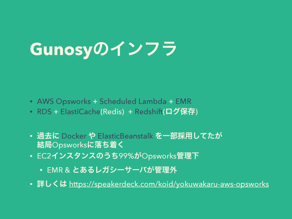 GunosyͷΠϯϑϥ • AWS Opsworks + Scheduled Lambda +...
