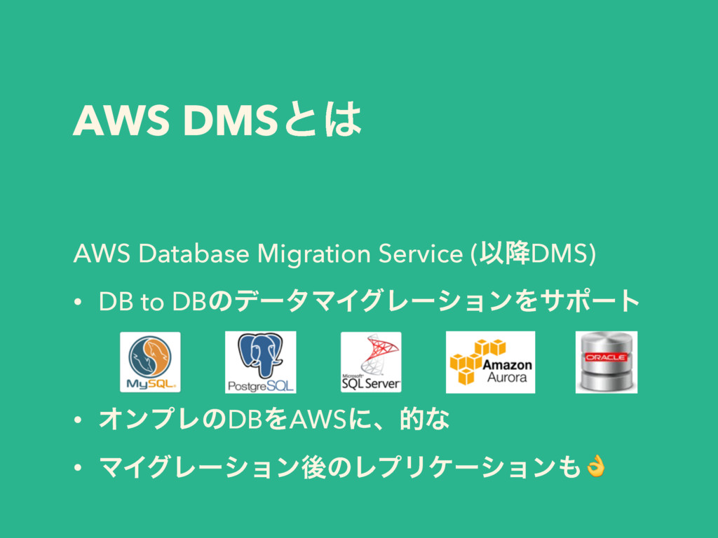 AWS DMSͱ͸ AWS Database Migration Service (Ҏ߱DMS...