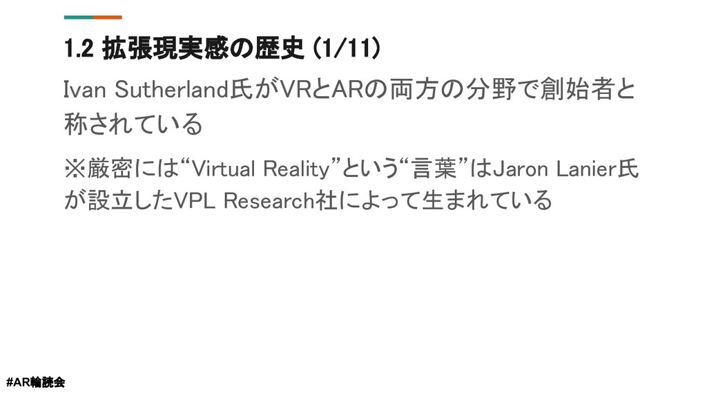 1.2 拡張現実感の歴史 (1/11) Ivan Sutherland氏がVRとARの両方の分...