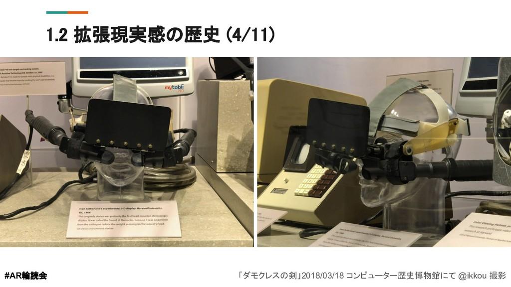 1.2 拡張現実感の歴史 (4/11) #AR輪読会 「ダモクレスの剣」2018/03/18 ...