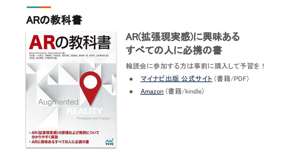 ARの教科書 AR(拡張現実感)に興味ある すべての人に必携の書 輪読会に参加する方は事前に購...