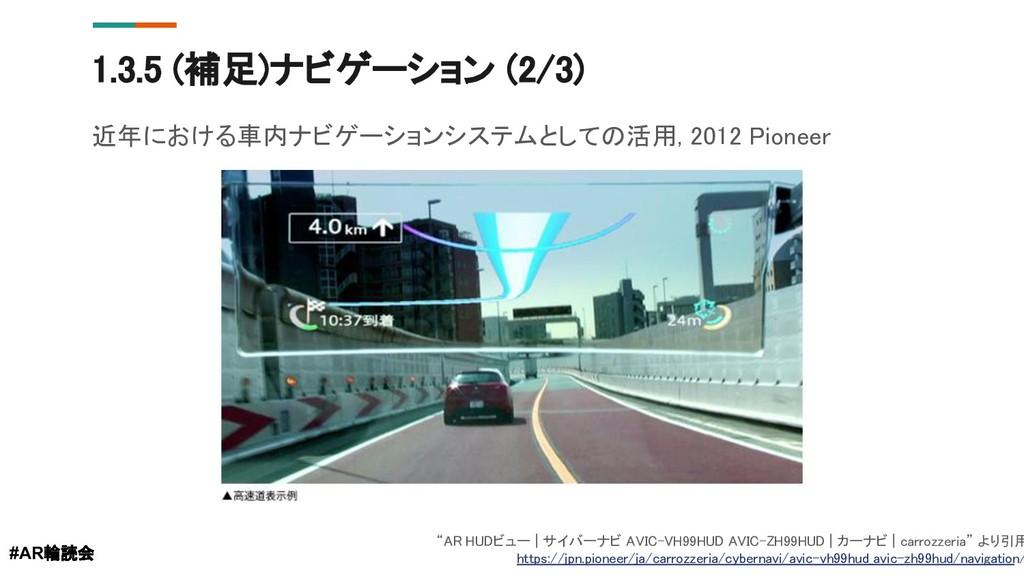 1.3.5 (補足)ナビゲーション (2/3) 近年における車内ナビゲーションシステムとしての...