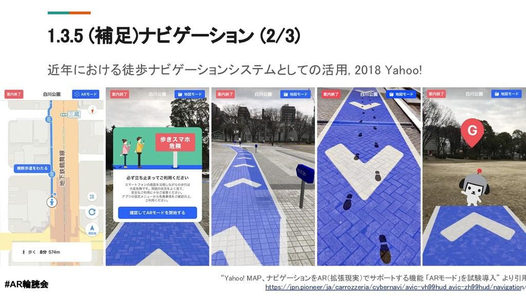 1.3.5 (補足)ナビゲーション (2/3) 近年における徒歩ナビゲーションシステムとしての...