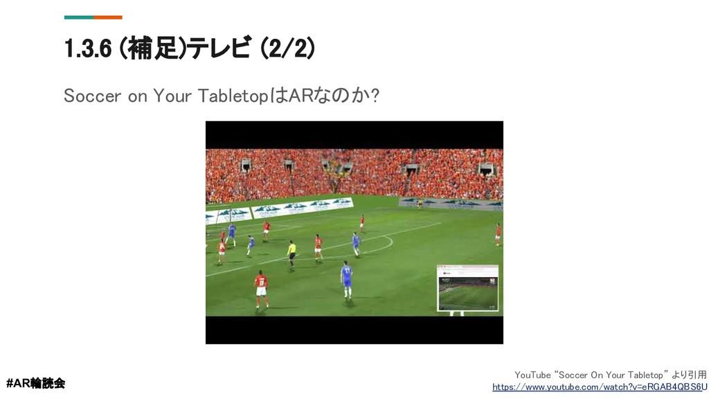 1.3.6 (補足)テレビ (2/2) Soccer on Your TabletopはARな...