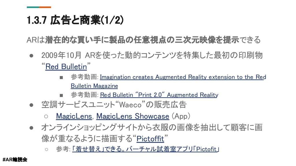 1.3.7 広告と商業(1/2) ARは潜在的な買い手に製品の任意視点の三次元映像を提示できる...