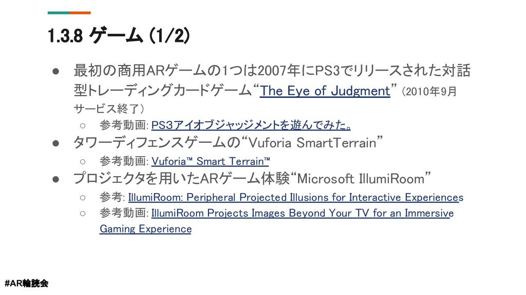 1.3.8 ゲーム (1/2) ● 最初の商用ARゲームの1つは2007年にPS3でリリースさ...