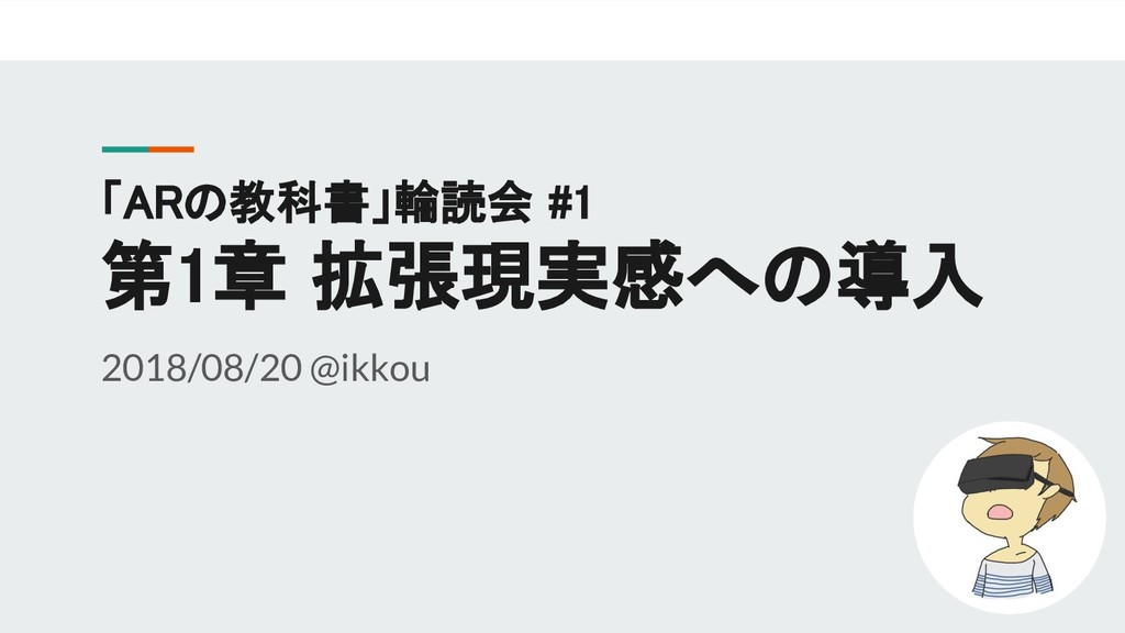 「ARの教科書」輪読会 #1 第1章 拡張現実感への導入 2018/08/20 @ikkou
