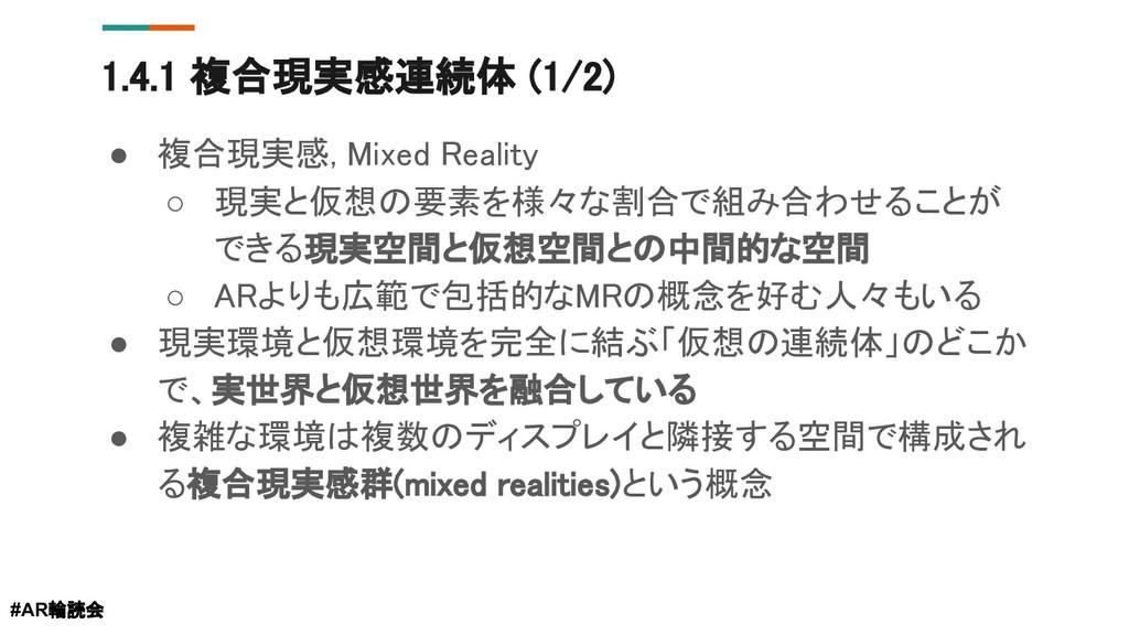 1.4.1 複合現実感連続体 (1/2) ● 複合現実感, Mixed Reality ○ 現...