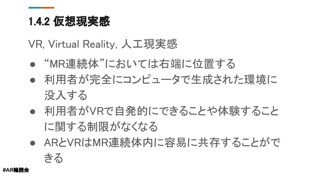 """1.4.2 仮想現実感 VR, Virtual Reality, 人工現実感 ● """"MR連続体..."""