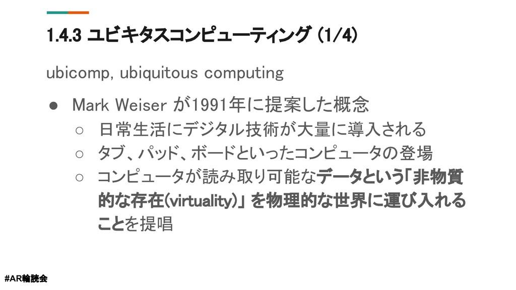1.4.3 ユビキタスコンピューティング (1/4) ubicomp, ubiquitous ...