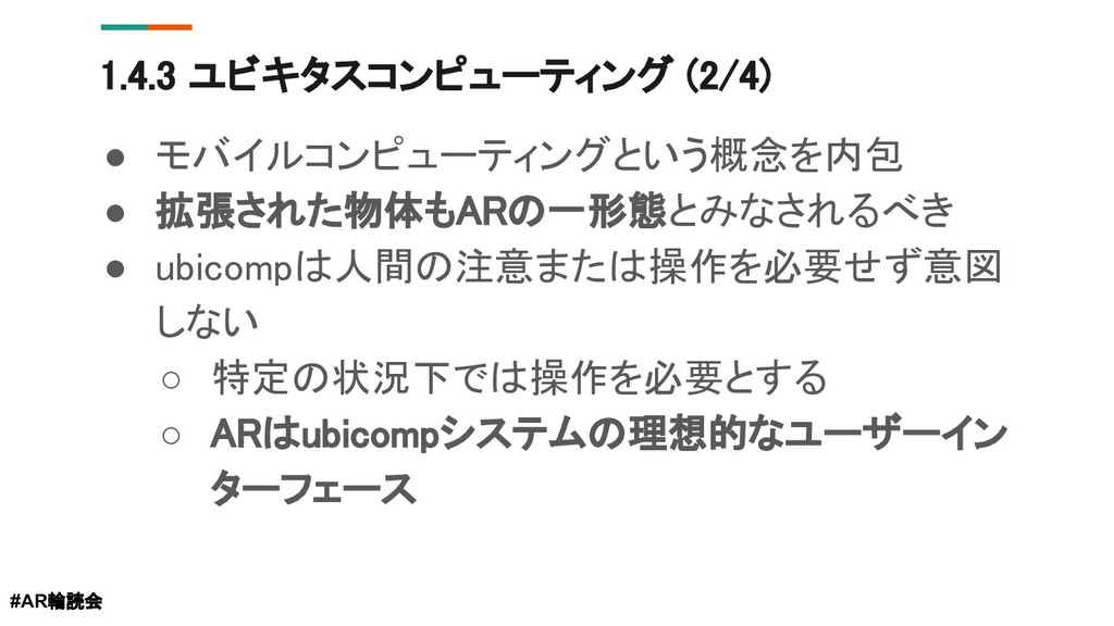 1.4.3 ユビキタスコンピューティング (2/4) ● モバイルコンピューティングという概念...