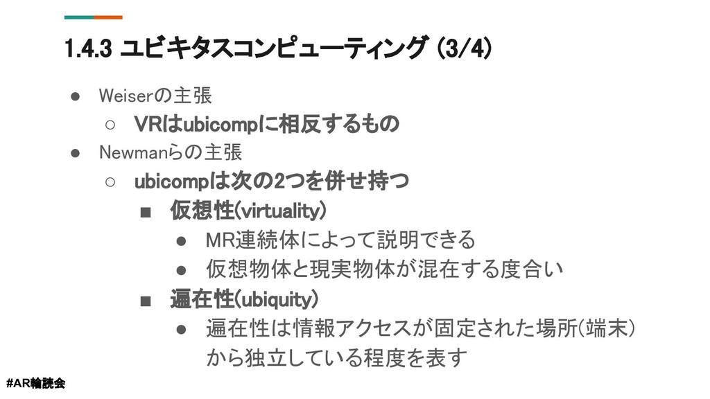 1.4.3 ユビキタスコンピューティング (3/4) ● Weiserの主張 ○ VRはubi...