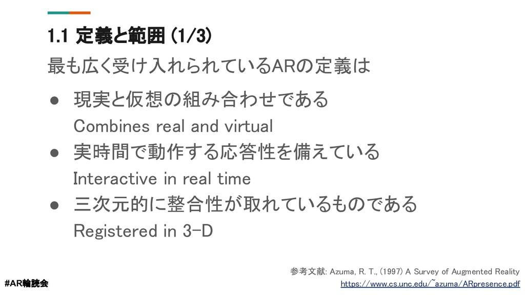 1.1 定義と範囲 (1/3) 最も広く受け入れられているARの定義は ● 現実と仮想の組み合...