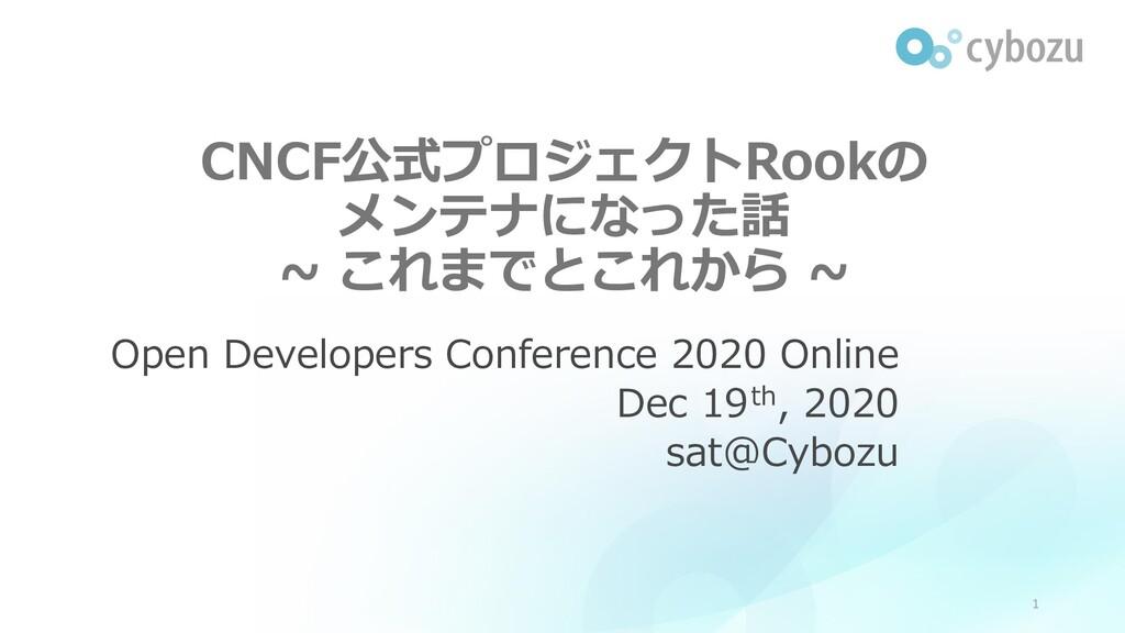 CNCF公式プロジェクトRookの メンテナになった話 ~ これまでとこれから ~ Open ...