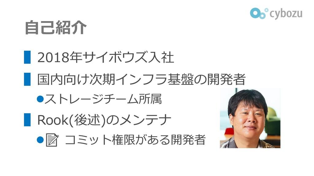 自己紹介 ▌2018年サイボウズ入社 ▌国内向け次期インフラ基盤の開発者 ⚫ストレージチーム所...