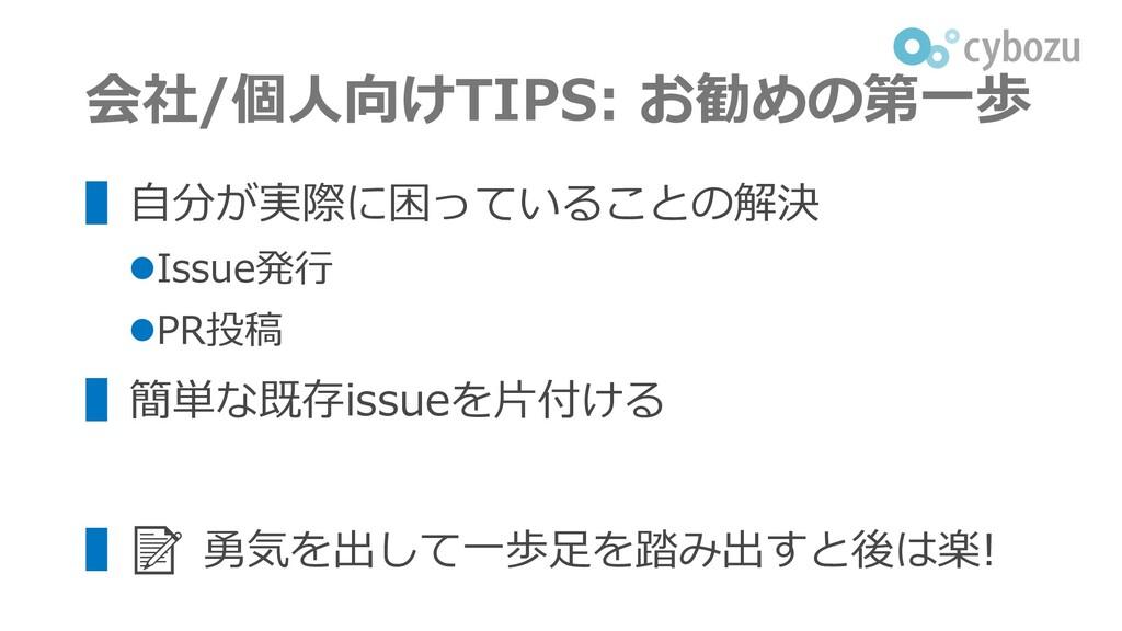 会社/個人向けTIPS: お勧めの第一歩 ▌自分が実際に困っていることの解決 ⚫Issue発行...