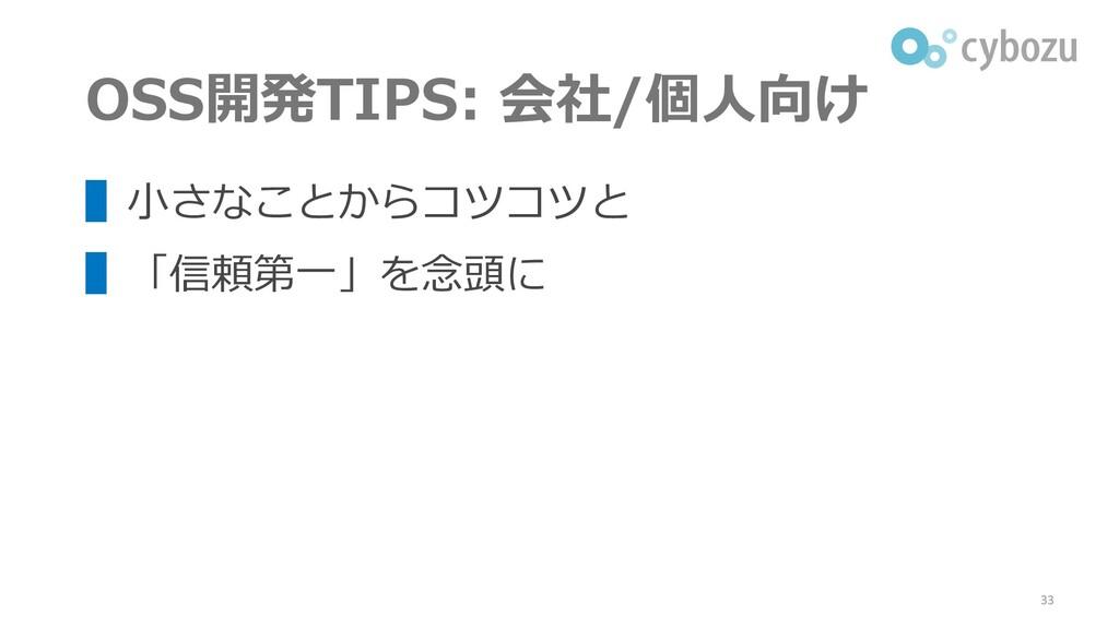 OSS開発TIPS: 会社/個人向け ▌小さなことからコツコツと ▌「信頼第一」を念頭に 33