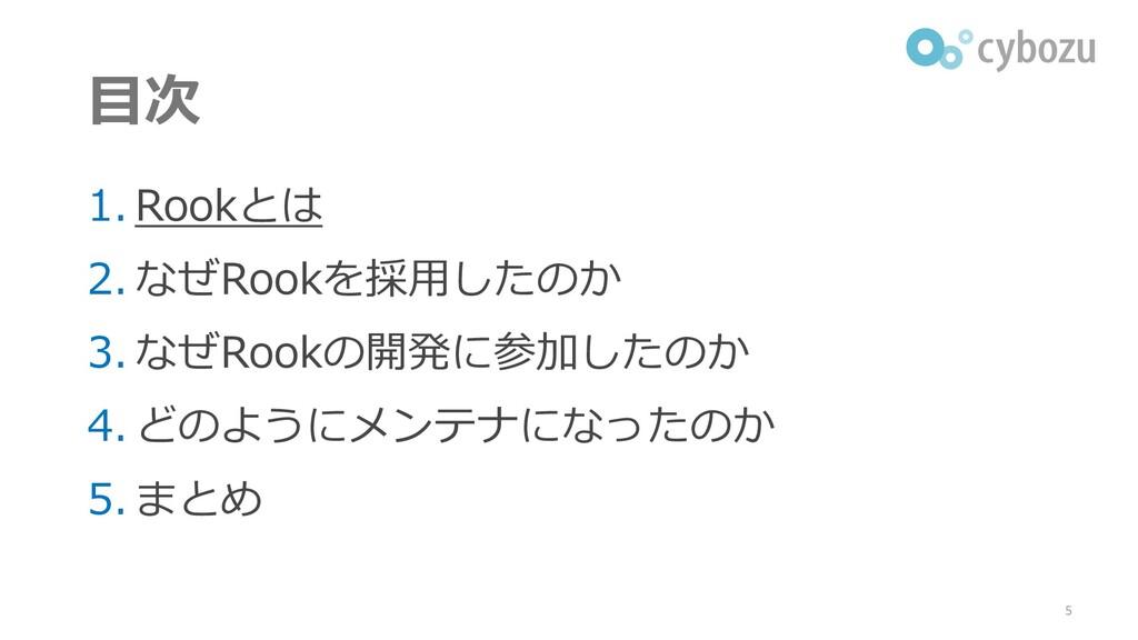 目次 1. Rookとは 2. なぜRookを採用したのか 3. なぜRookの開発に参加した...