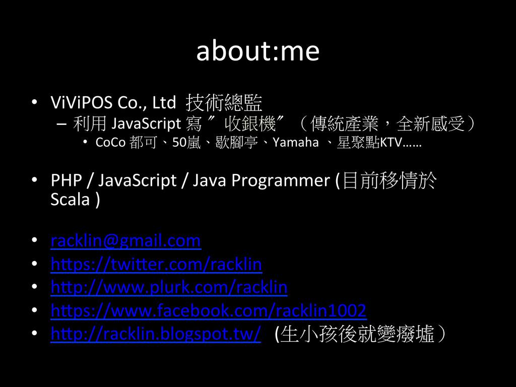 about:me • ViViPOS Co., Ltd  技術總監...