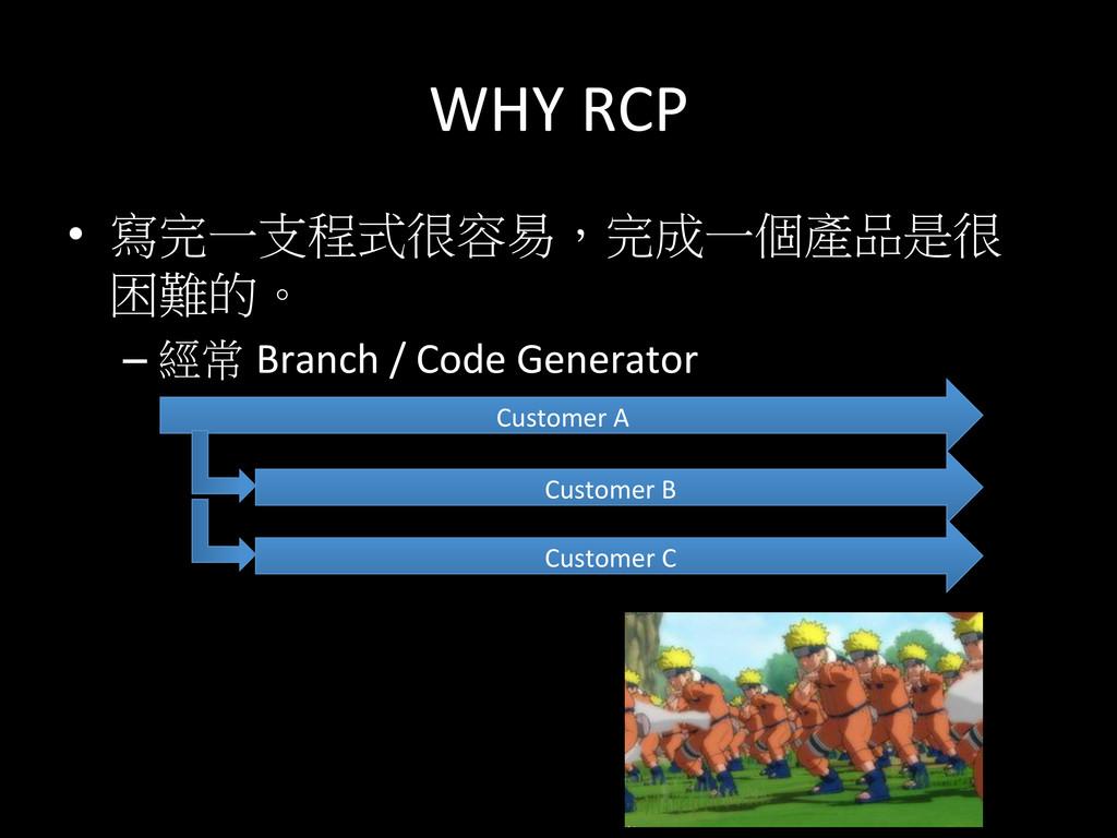 WHY RCP • 寫完一支程式很容易,完成一個產品是很 困難的。  –經常...