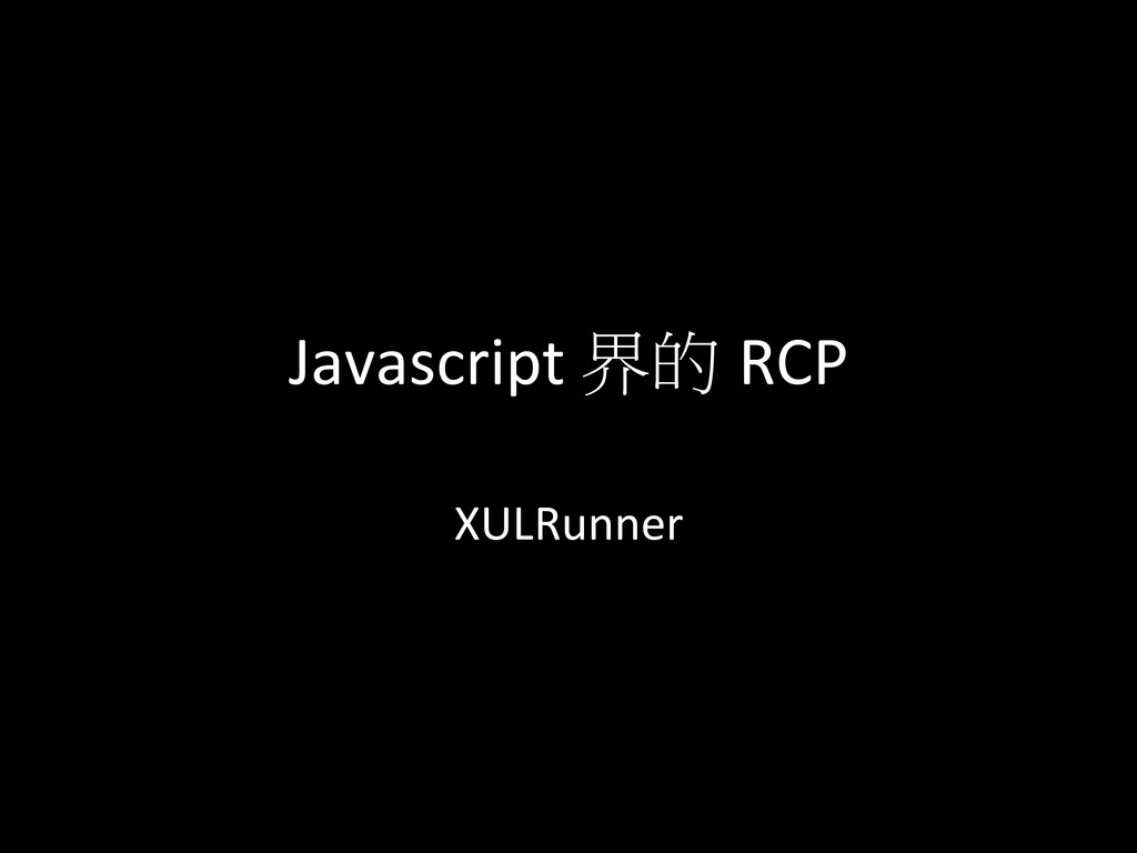 Javascript 界的 RCP  XULRunner