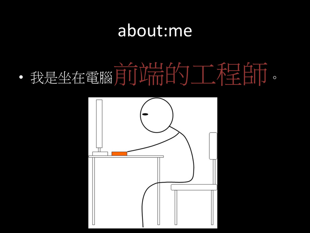 about:me  • 我是坐在電腦 前端的工程師。