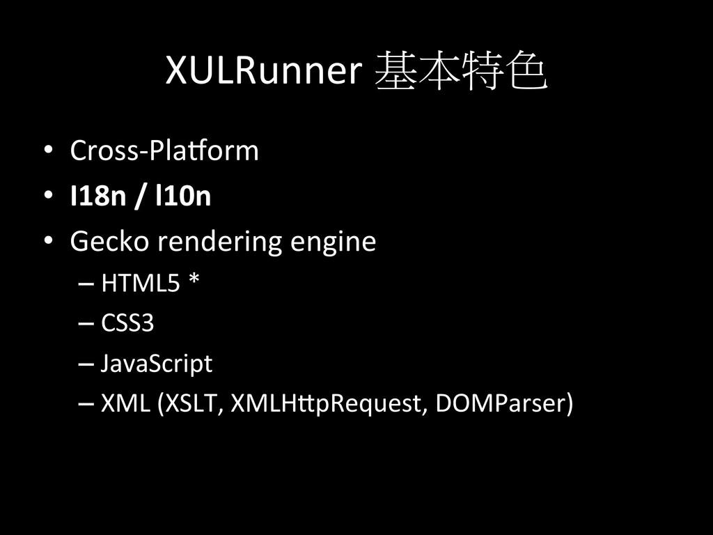 XULRunner 基本特色 • Cross-‐Pla`orm  • I18n...