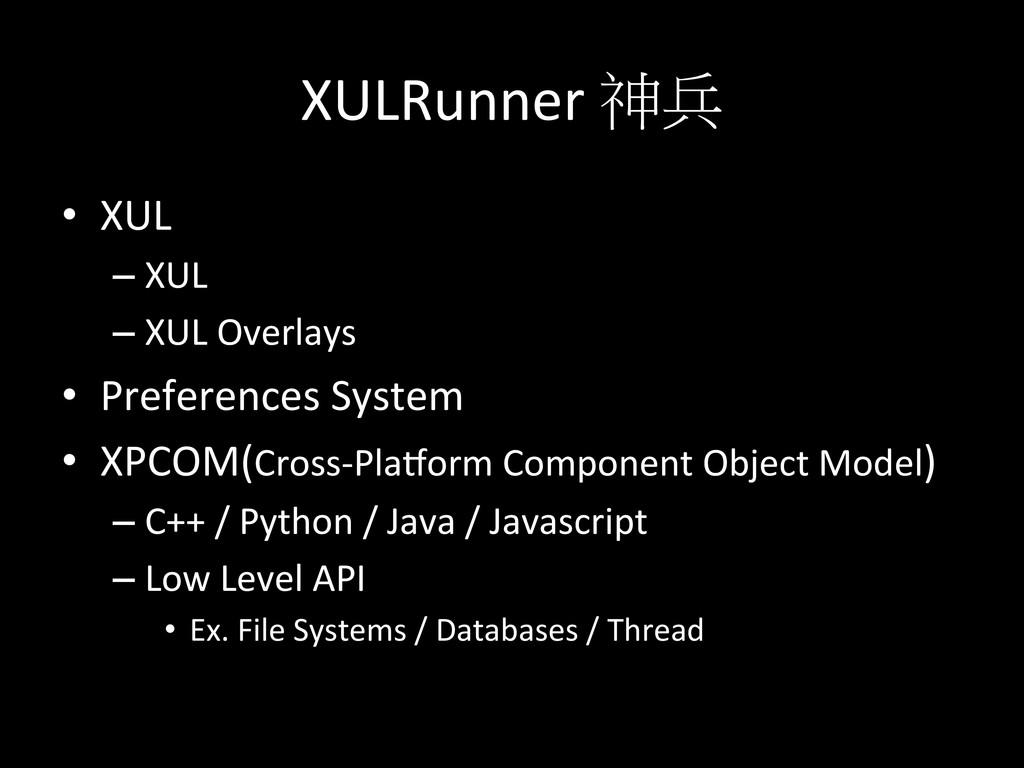XULRunner 神兵 • XUL  –XUL  –XUL ...