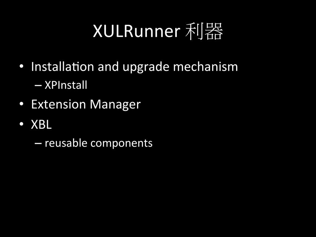 XULRunner 利器 • Installadon and upgra...