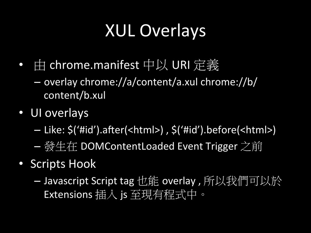 XUL Overlays  •  由 chrome.manifest ...