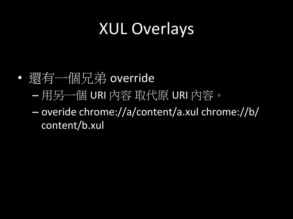 XUL Overlays    • 還有一個兄弟 override ...
