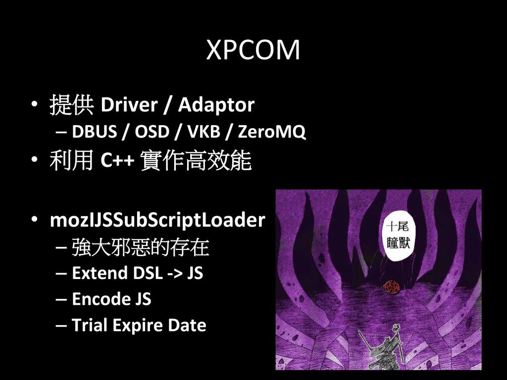 XPCOM  • 提供 Driver / Adaptor  –DB...