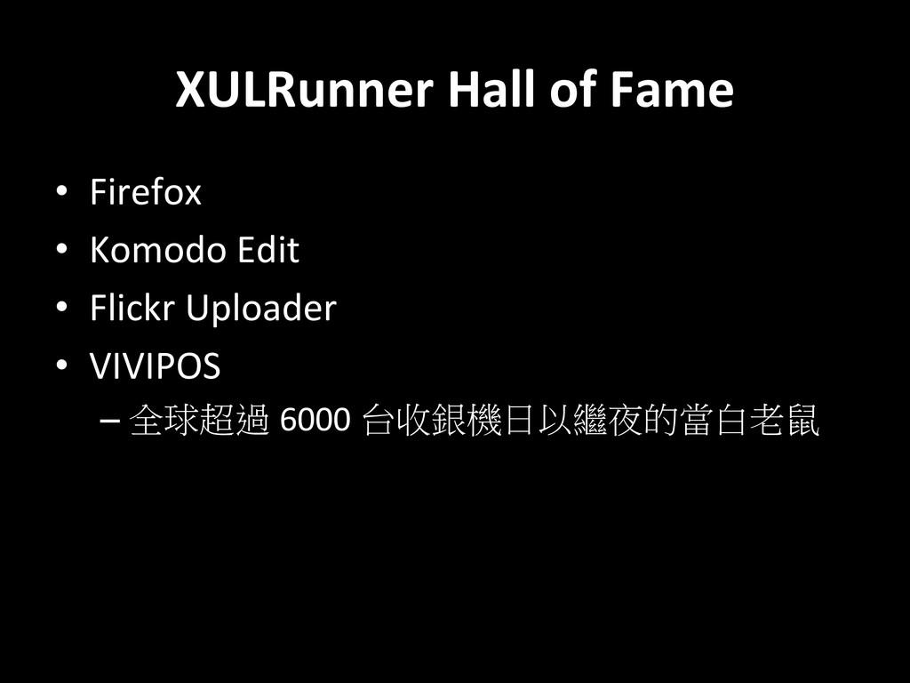 XULRunner Hall of Fame  • Firefox...