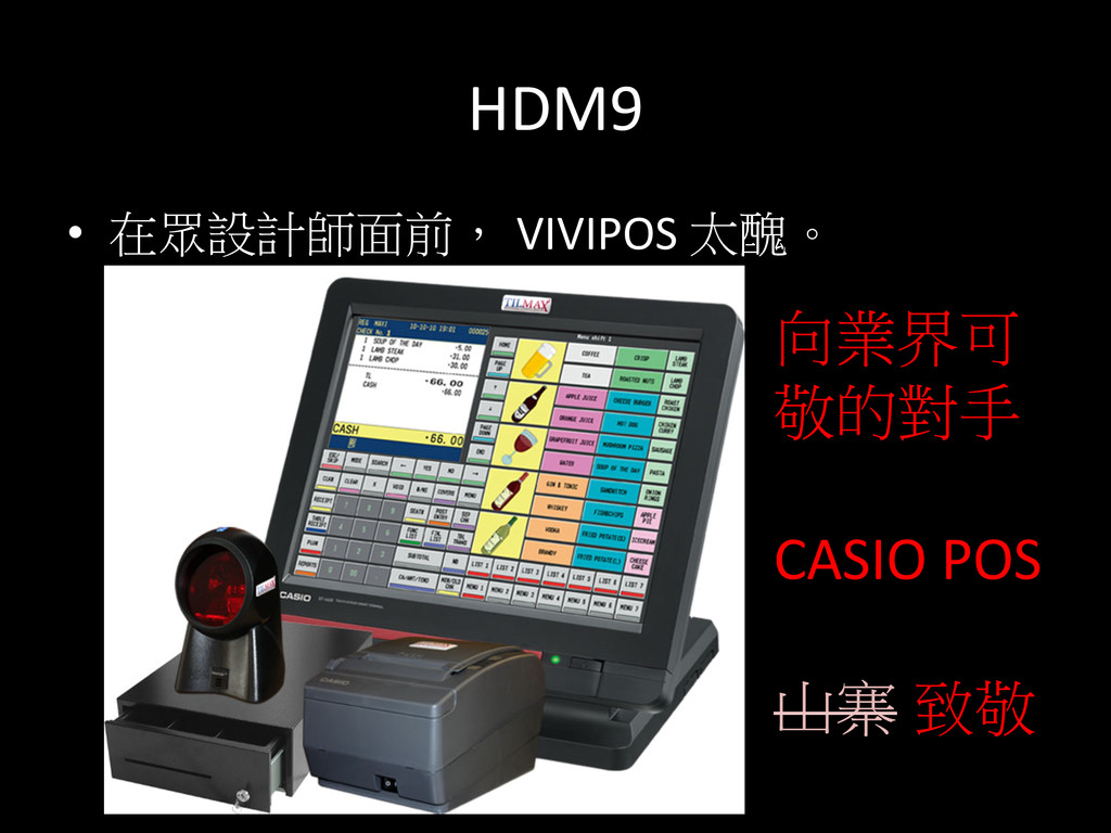 HDM9  • 在眾設計師面前, VIVIPOS 太醜。  向業界可 敬的...