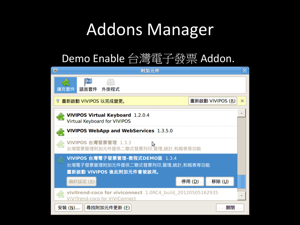 Addons Manager  Demo Enable 台灣電子發票 ...