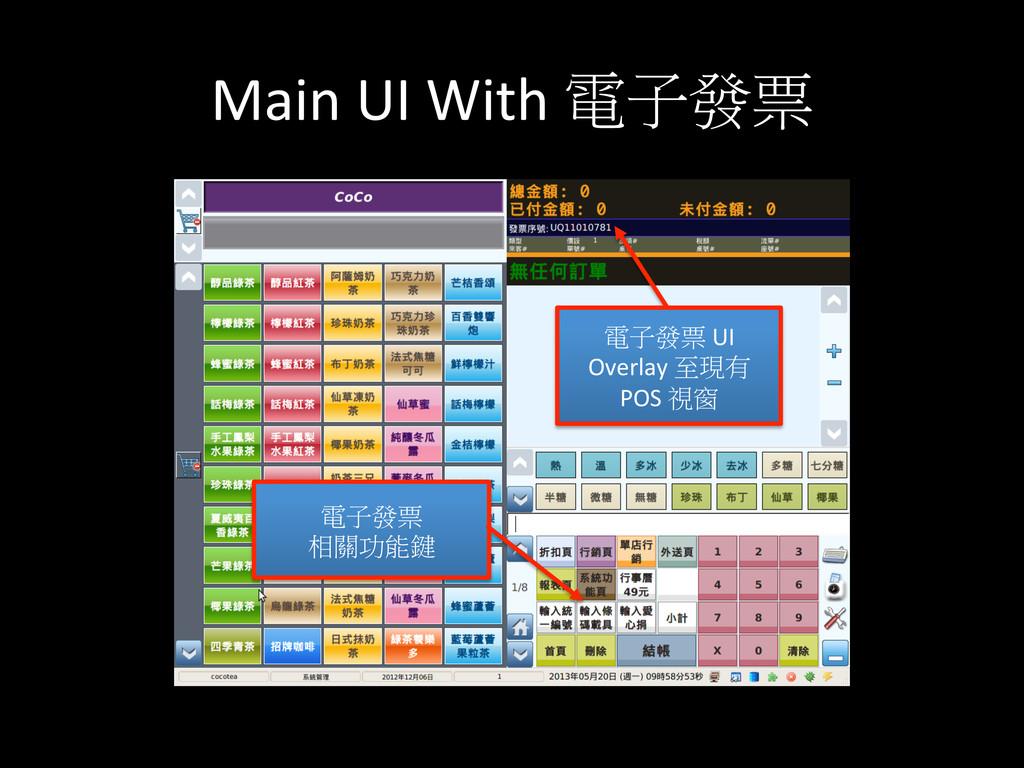 Main UI With 電子發票  電子發票 UI  O...
