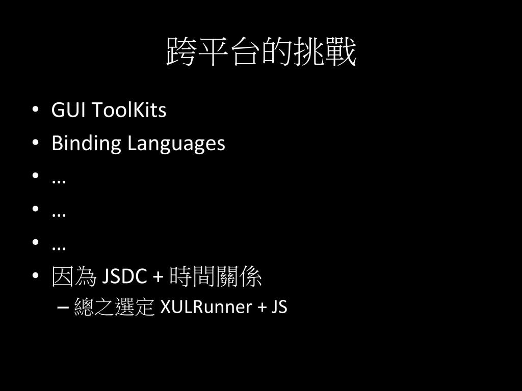 跨平台的挑戰  • GUI ToolKits   • Bindin...