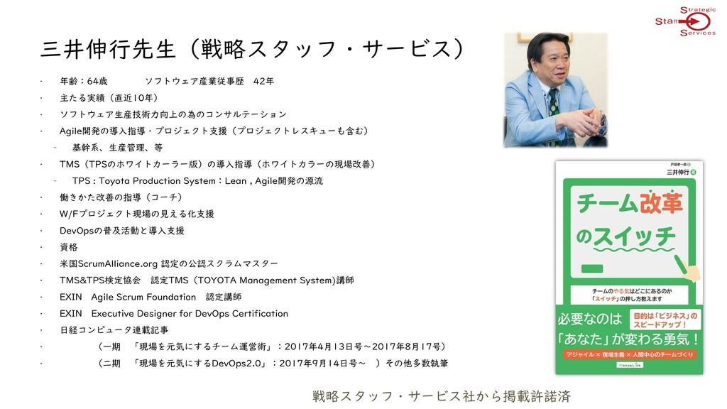 三井伸行先生(戦略スタッフ・サービス) • 年齢:64歳 ソフトウェア産業従事歴 42年 • ...