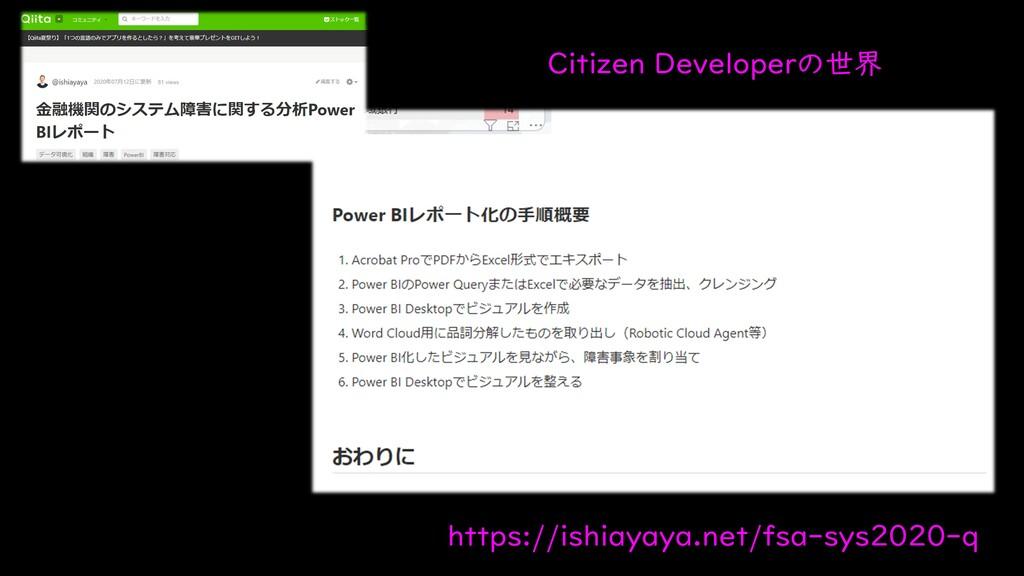 https://ishiayaya.net/fsa-sys2020-q Citizen Dev...