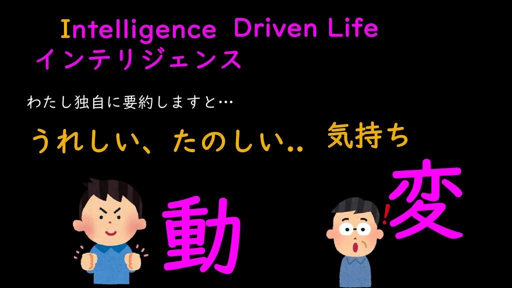 Intelligence インテリジェンス わたし独自に要約しますと… うれしい、たのしい.....