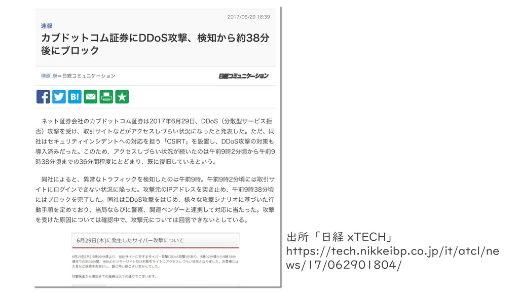 9 出所「日経 xTECH」 https://tech.nikkeibp.co.jp/it/a...