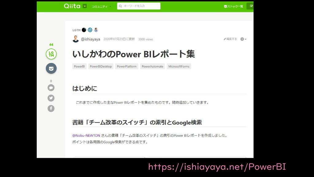 https://ishiayaya.net/PowerBI