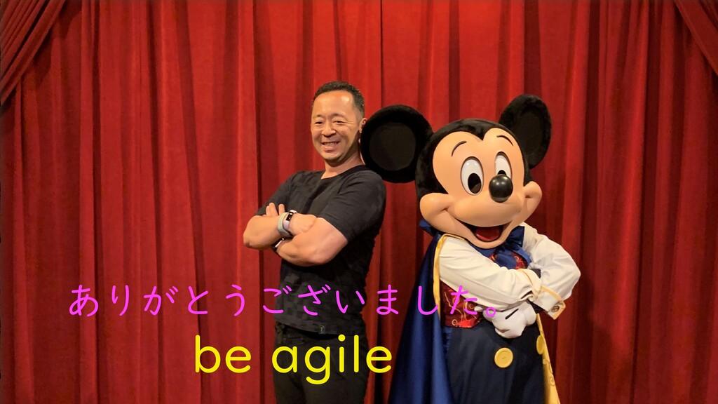 ありがとうございました。 be agile