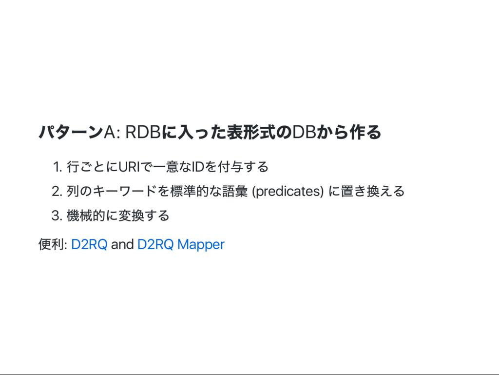 パター ンA: RDB に入った表形式のDB から作る 1. 行ごとにURI で一意なID を...
