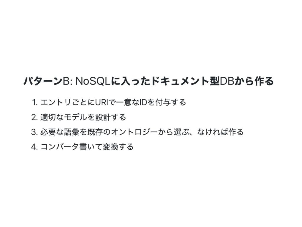 パター ンB: NoSQL に入ったドキュメント型DB から作る 1. エントリごとにURI ...