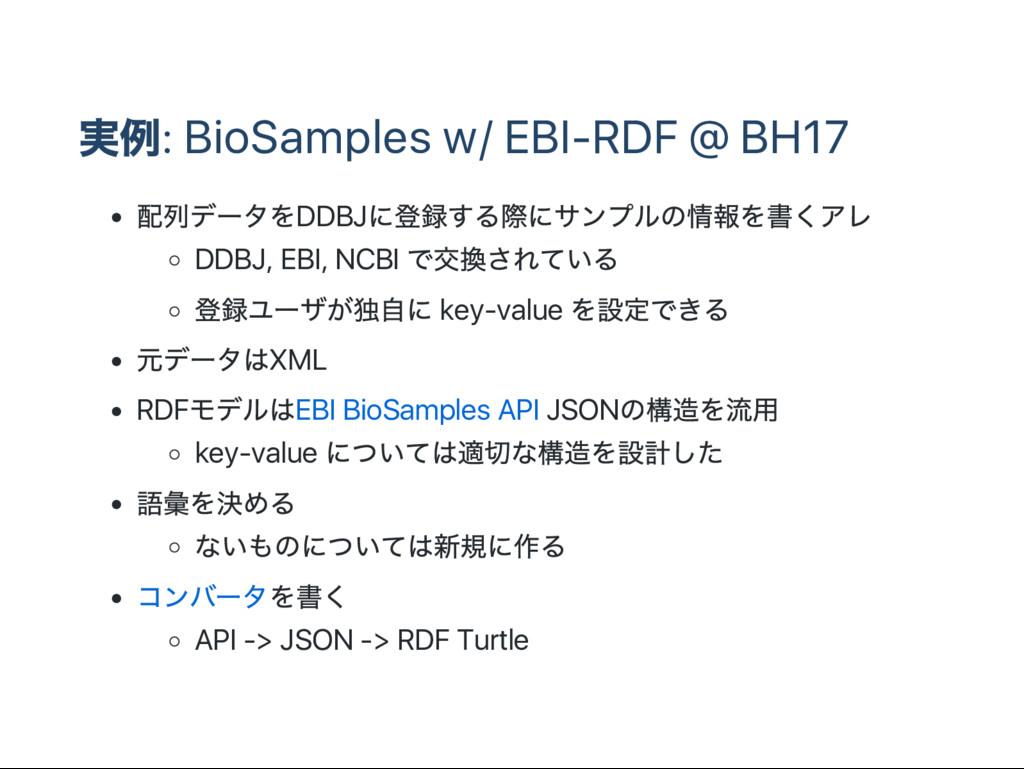 実例: BioSamples w/ EBI‑RDF @ BH17 配列デー タをDDBJ に登...