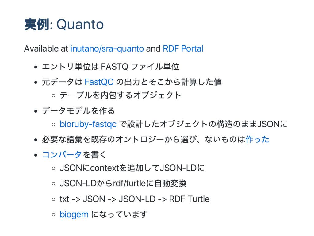 実例: Quanto Available at inutano/sra‑quanto and ...