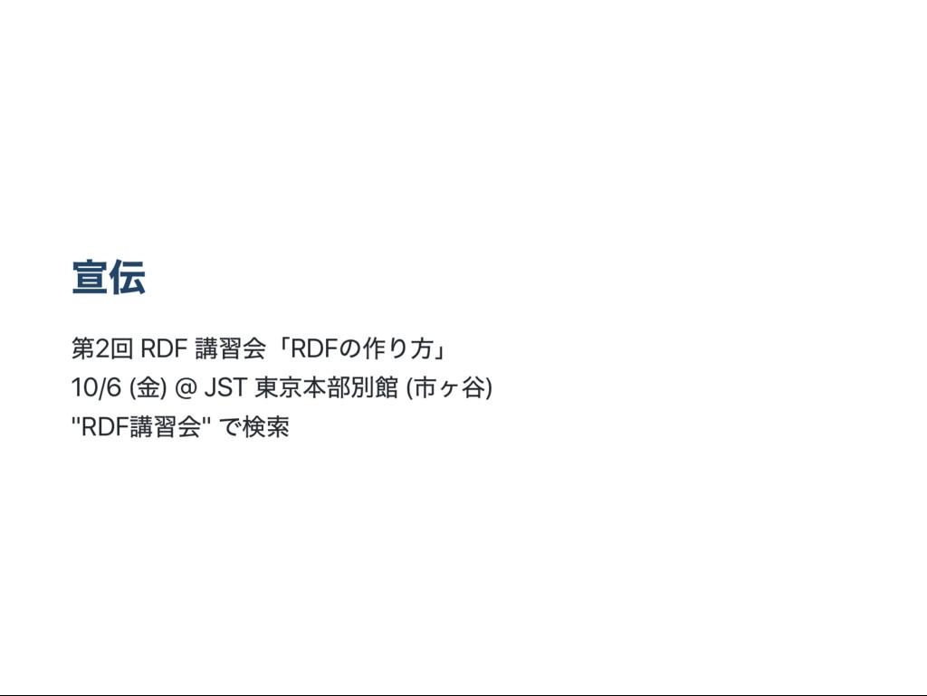 宣伝 第2 回 RDF 講習会「RDF の作り方」 10/6 ( 金) @ JST 東京本部別...