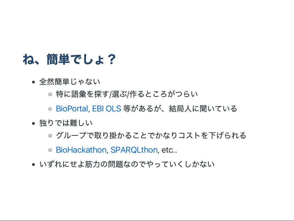 ね、 簡単でしょ? 全然簡単じゃない 特に語彙を探す/ 選ぶ/ 作るところがつらい BioPo...