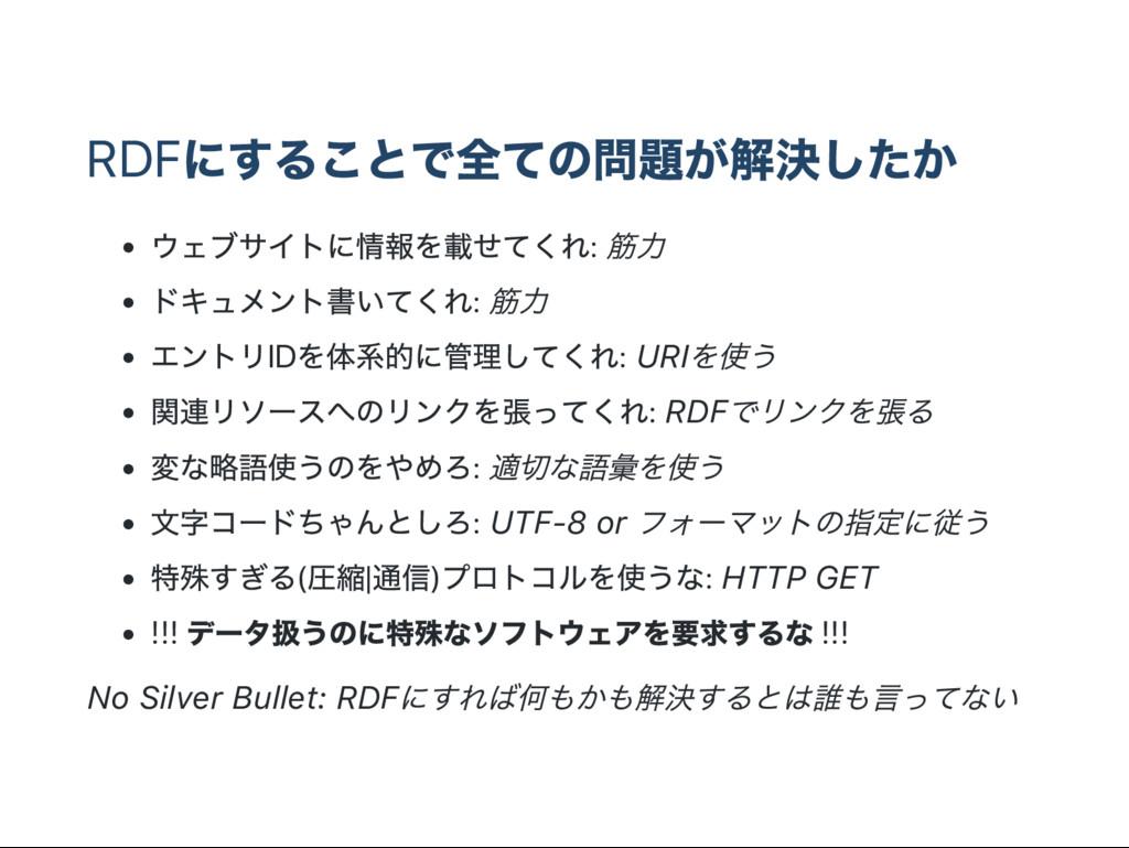 RDF にすることで全ての問題が解決したか ウェブサイトに情報を載せてくれ: 筋力 ドキュメン...